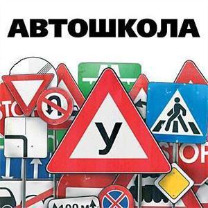 Автошколы Каргата