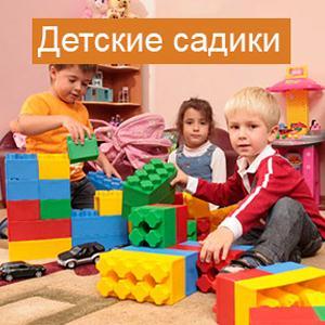 Детские сады Каргата